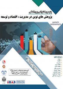 کنفرانس بین المللی پژوهش در مدیریت ، اقتصاد و توسعه