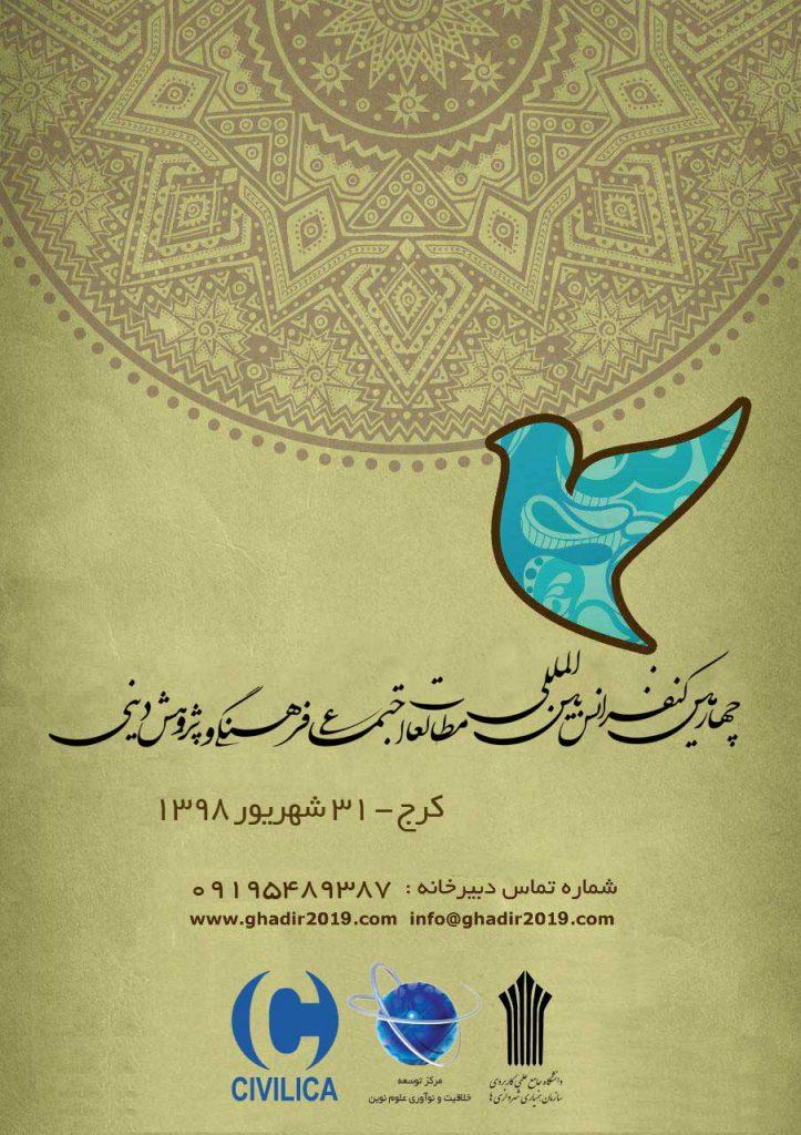 چهارمین کنفرانس بین المللی مطالعات اجتماعی فرهنگی و پژوهشهای دینی