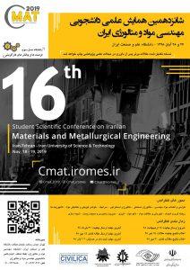 شانزدهمین همایش علمی دانشجویی مهندسی مواد و متالورژی ایران