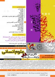 پنجمین کنفرانس ملی و دومین کنفرانس بین المللی پژوهش های کاربردی در علوم انسانی