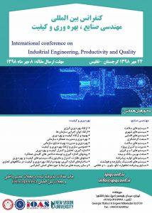 دومین کنفرانس بین المللی مهندسی صنایع ، بهره وری و کیفیت