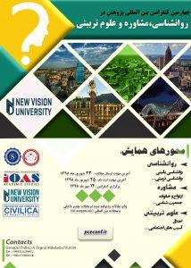 کنفرانس بین المللی روانشناسی،مشاوره وعلوم تربیتی