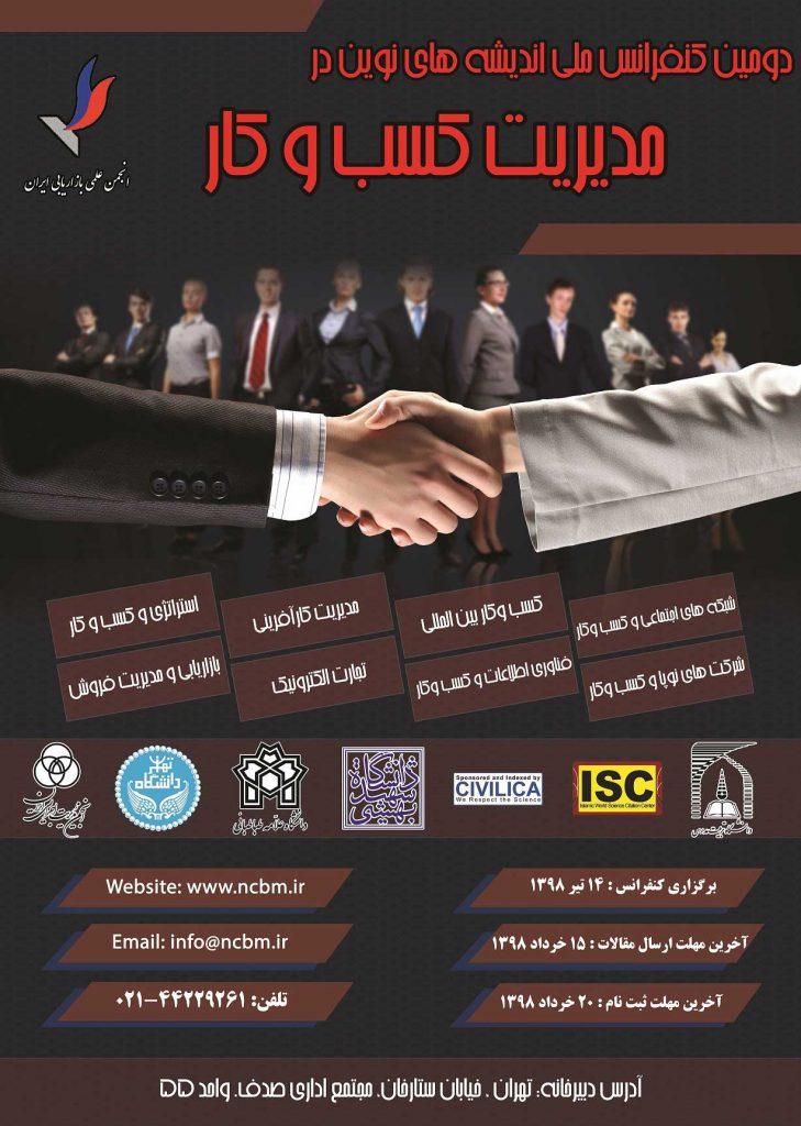 دومین کنفرانس ملی اندیشه های نوین در مدیریت کسب و کار