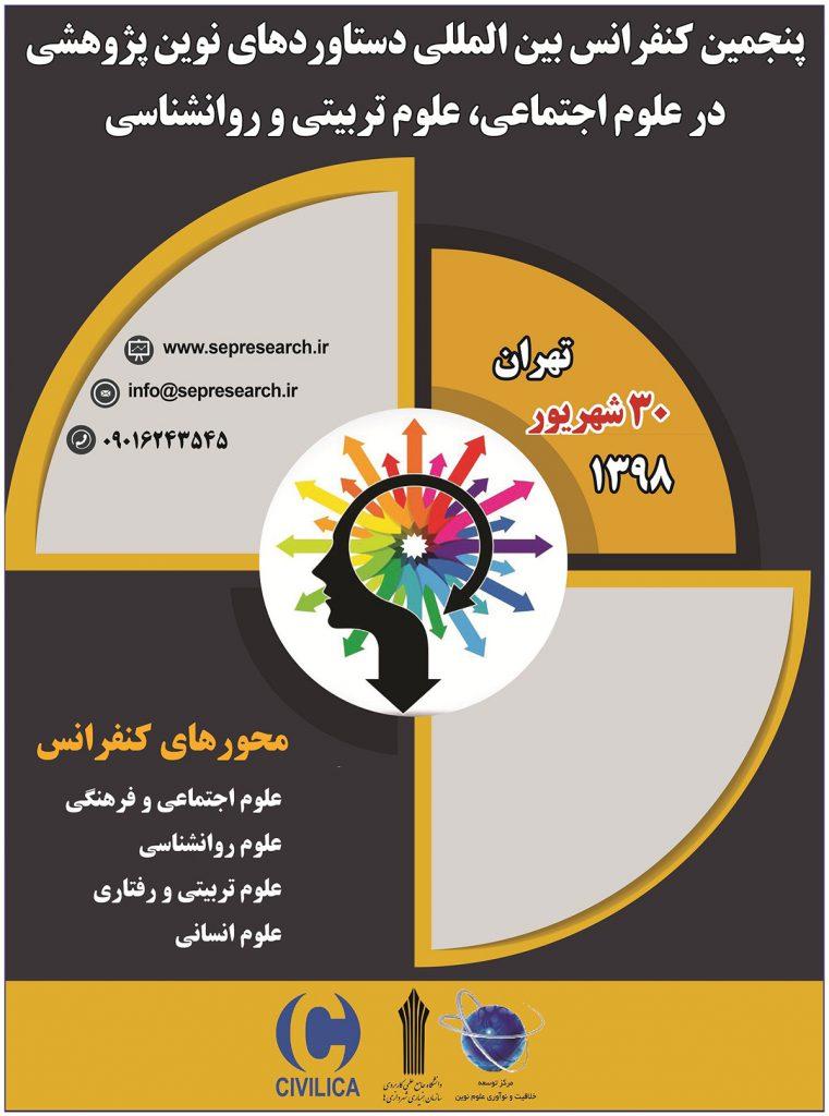 پنجمین کنفرانس بین المللی دستاوردهای نوین پژوهشی در علوم اجتماعی، علوم تربیتی و روانشناسی