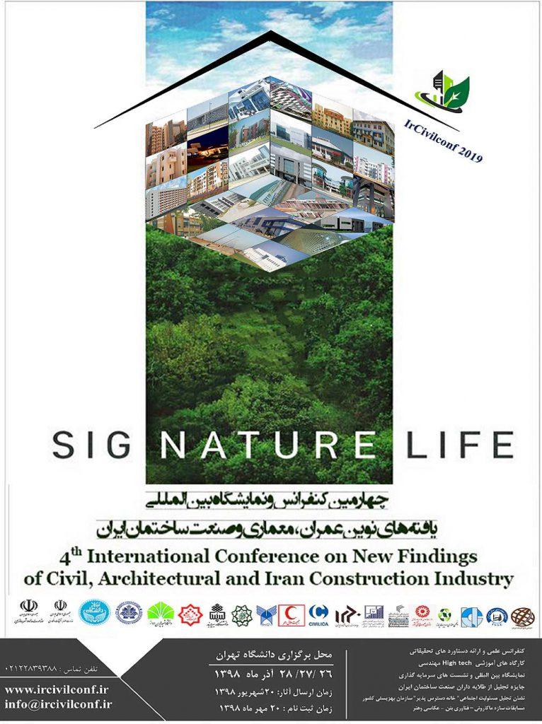 چهارمین مجمع توسعه فناوری و کنفرانس بین المللی یافته های نوین عمران معماری و صنعت ساختمان ایران