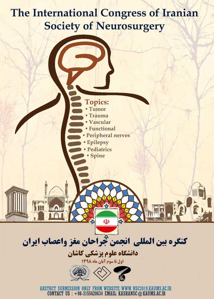 کنگره بین امللی انجمن جراحی مغز و اعصاب ایران
