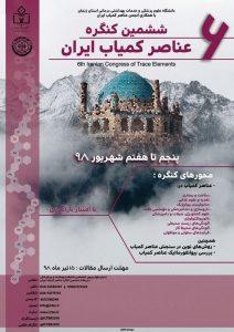 ششمین کنگره عناصر کمیاب ایران