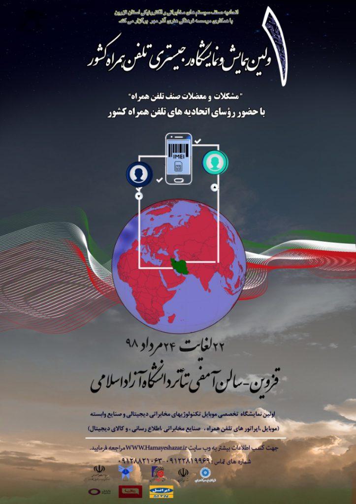 اولین همایش و نمایشگاه رجیستری تلفن همراه کشور