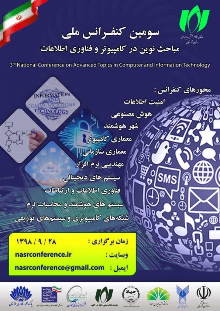 سومین کنفرانس ملی مباحث نوین در کامپیوتر و فناوری اطلاعات