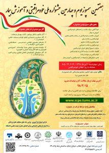 هفتمین سمپوزیوم و چهارمین جشنواره خود مراقبتی و آموزش بیمار
