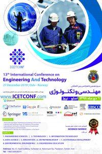 سیزدهمین کنفرانس بین المللی مهندسی و تکنولوژی