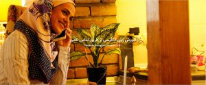 آموزش مکالمه زبان انگلیسی از طریق تماس تلفنی