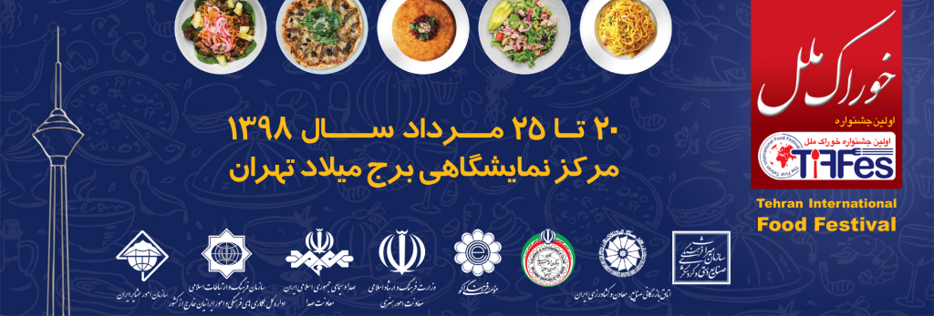جشنواره بین المللی خوراک