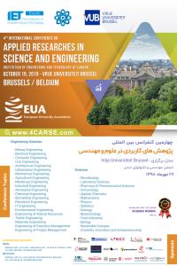 چهارمین کنفرانس بین المللی پژوهش های کاربردی در علوم و مهندسی