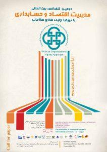 دومین کنفرانس بین المللی مدیریت اقتصاد و حسابداری با رویکرد چابک سازی سازمانی
