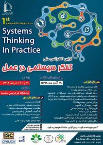 اولین کنفرانس ملی تفکر سیستمی در عمل