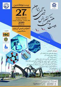 بیست و هفتمین کنفرانس شیمی آلی ایران