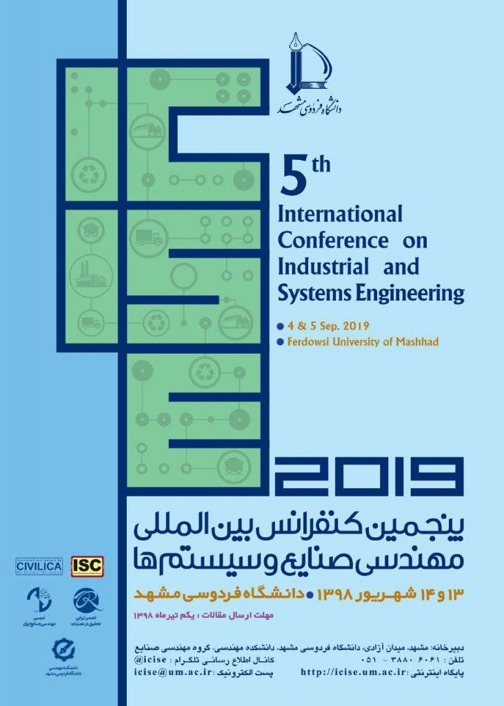 پنجمین کنفرانس بین المللی مهندسی صنایع و سیستمها (ICISE 2019)