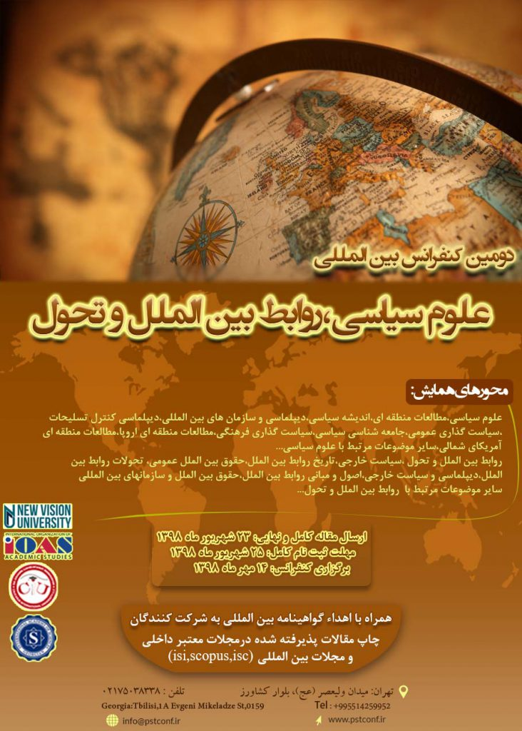 دومین کنفرانس بین المللی علوم سیاسی، روابط بین الملل و تحول