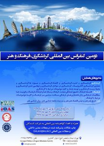 دومین کنفرانس بین المللی گردشگری، فرهنگ و هنر