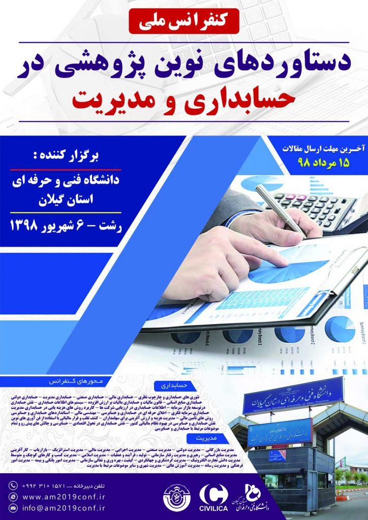 کنفرانس ملی دستاوردهای نوین پژوهشی در حسابداری و مدیریت