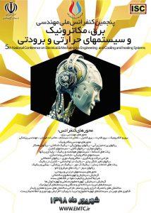پنجمین کنفرانس ملی مهندسی برق، مکاترونیک و سیستمهای حرارتی و برودتی