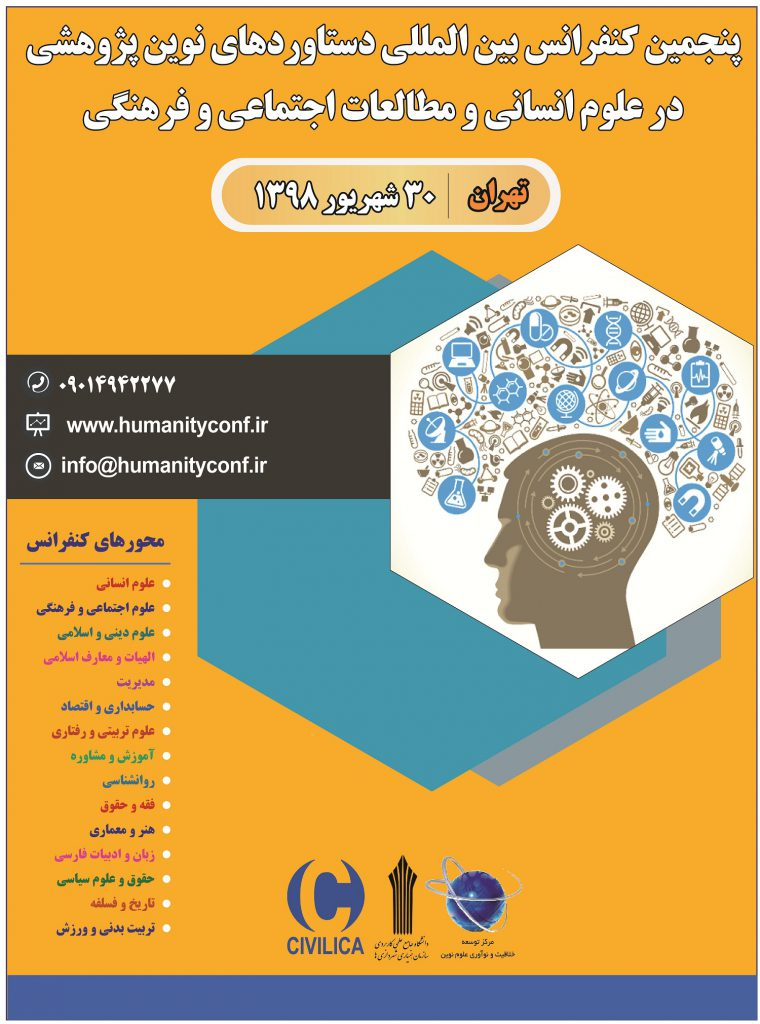 پنجمین کنفرانس بین المللی دستاوردهای نوین پژوهشی در علوم انسانی و مطالعات اجتماعی و فرهنگی