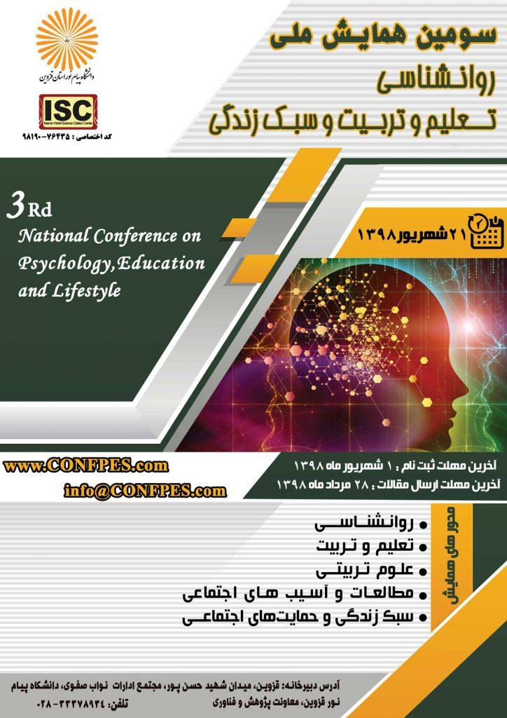 سومین همایش ملی روانشناسی ، تعلیم و تربیت و سبک زندگی
