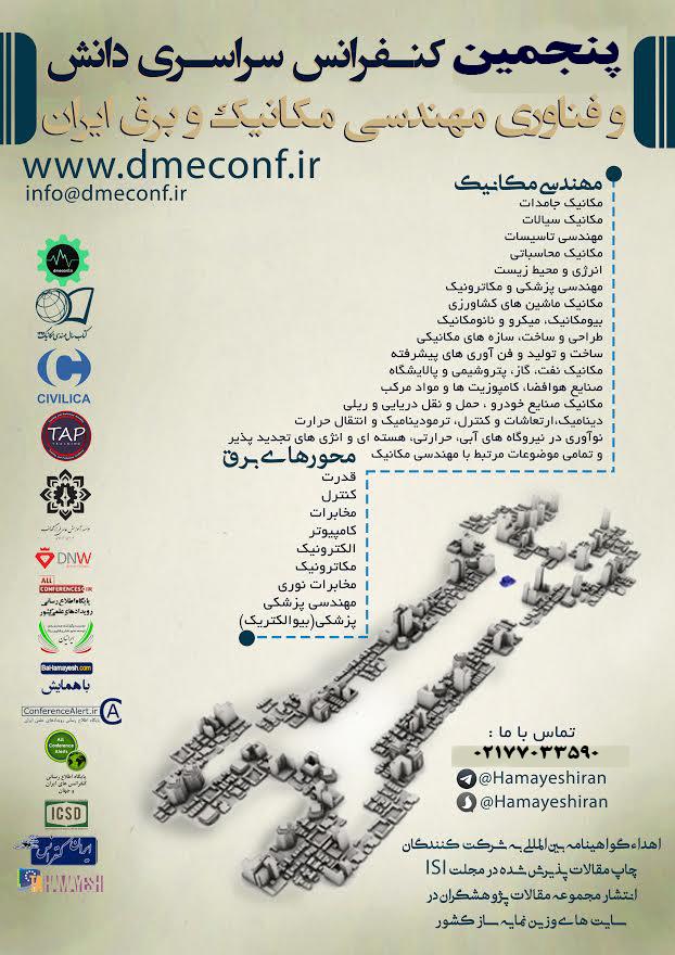 پنجمین کنفرانس سراسری دانش و فناوری مهندسی مکانیک و برق ایران
