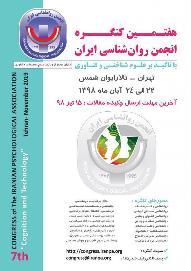 هفتمین کنگره انجمن روانشناسی ایران