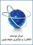مرکز توسعه خلاقیت و نوآوری علوم نوین