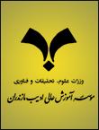 موسسه آموزش عالی ادیب مازندران