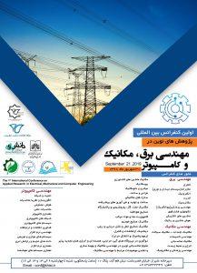 کنفرانس بین المللی پژوهش های نوین در مهندسی برق، مکانیک و کامپیوتر