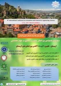 چهارمین کنفرانس بین المللی نوآوری و تحقیق در علوم مهندسی (ICIRES 2019)