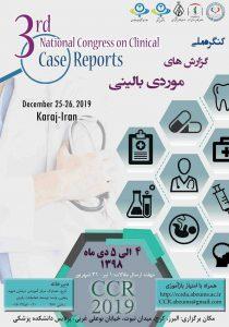 سومین کنگره ملی گزارشهای موردی بالینی