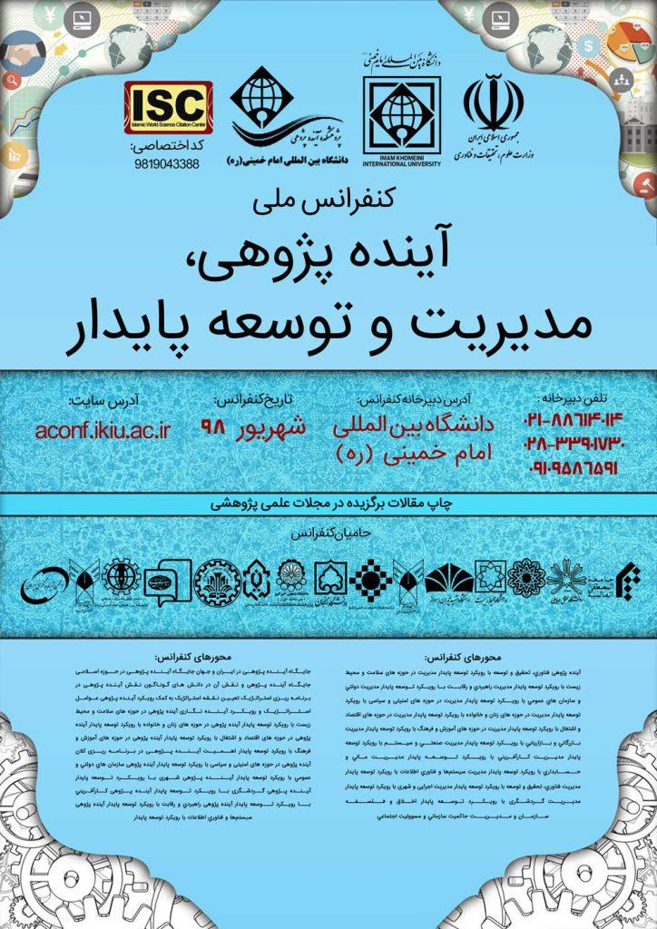 کنفرانس ملی آینده پژوهی، مدیریت و توسعه پایدار
