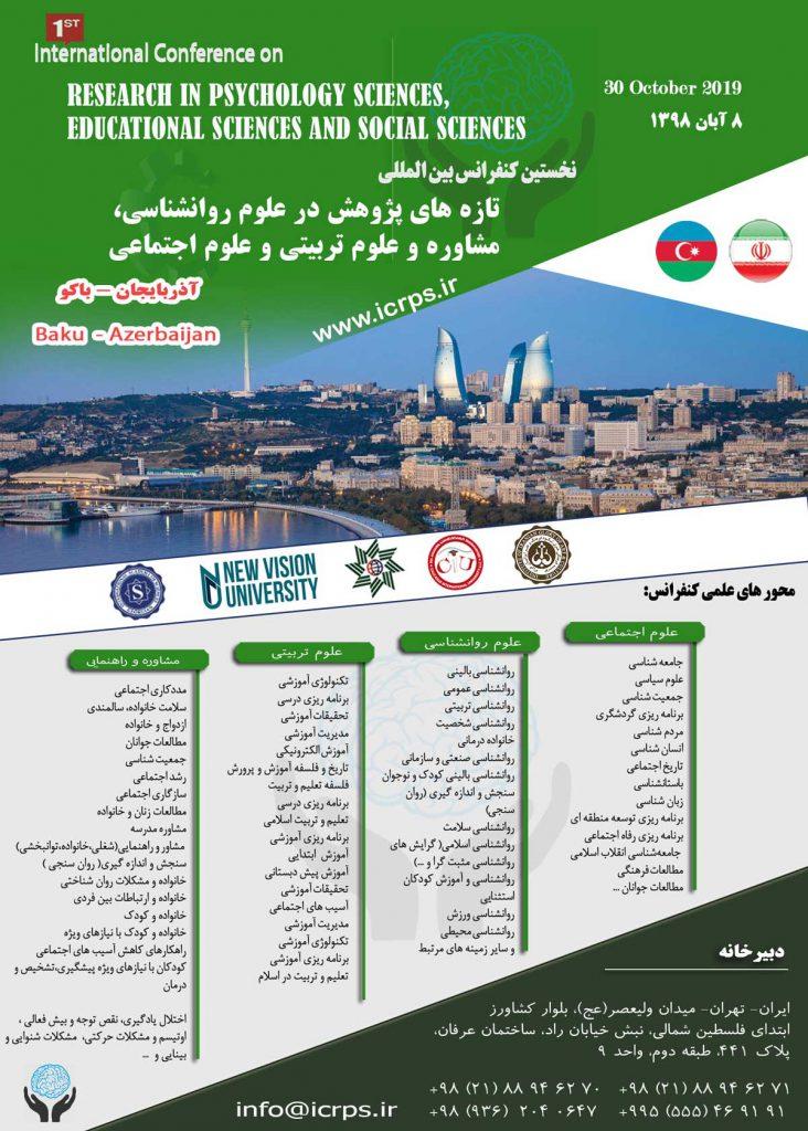 نخستین کنفرانس بین المللی تازه های پژوهش در علوم روانشناسی، مشاوره و علوم تربیتی و علوم اجتماعی