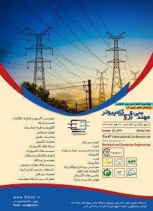 چهارمین کنفرانس بین المللی پژوهشهای نوین در مهندسی برق و کامپیوتر