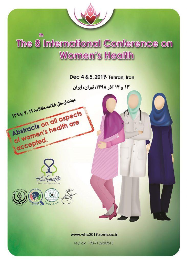 هشتمین کنفرانس بین المللی سلامت زنان