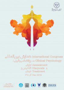همایش بین المللی روان شناسی بالینی: ارزیابی، تشخیص، درمان