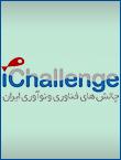ستاد ویژه توسعه فناوری نانو چالشی