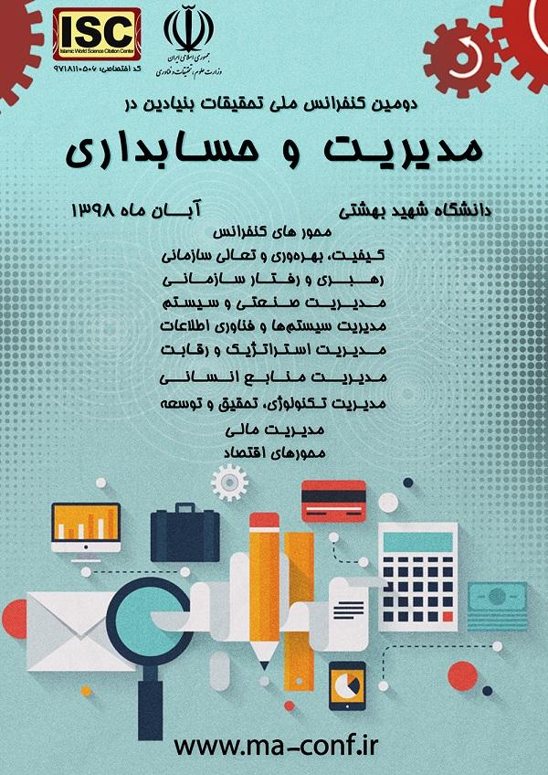 دومین کنفرانس ملی تحقیقات بنیادین در مدیریت و حسابداری
