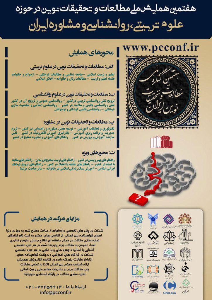 هفتمین همایش ملی مطالعات و تحقیقات نوین در حوزه علوم تربیتی، روانشناسی و مشاوره ایران