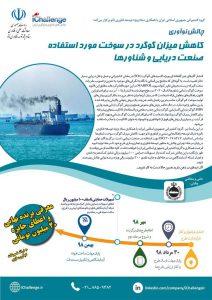 کاهش میزان گوگرد در سوخت مورد استفاده صنعت دریایی و شناورها