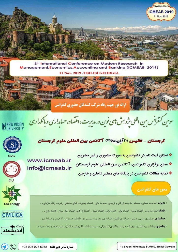 سومین کنفرانس بین المللی پژوهش های نوین در مدیریت،اقتصاد،حسابداری و بانکداری (ICMEAB 2019)