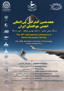 هجدهمین کنفرانس انجمن هوافضای ایران