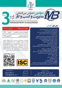 سومین کنفرانس بین المللی مدیریت و کسب و کار
