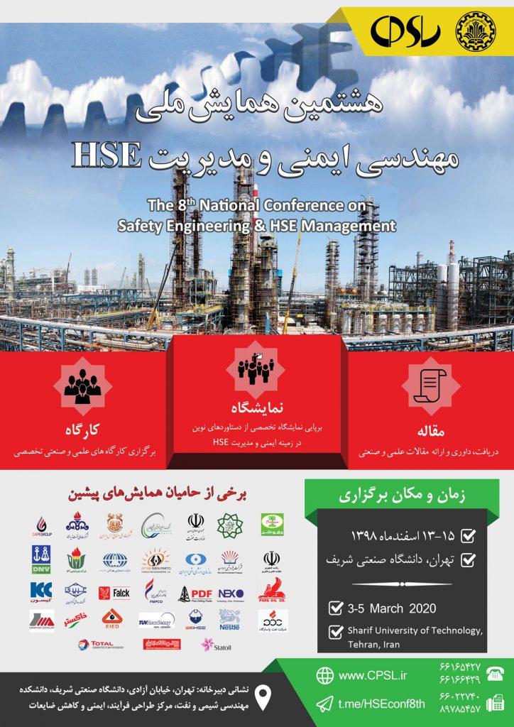 هشتمین همایش ملی مهندسی ایمنی و مدیریت HSE