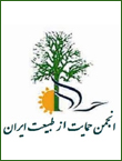 انجمن حمایت از طبیعت ایران