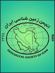 انجمن زمین شناسی ایران